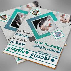 تصميم بروشورات جامعة عدن