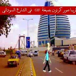 كرتون في الشارع السوداني