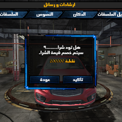 car race game UI