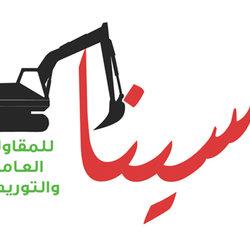 شعار شركة سينا للمقاولات والتوريدات