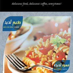 لوحة دعائية لشركة كومباس مصر - أكبر شركات طهى وإعداد الطعام والمشروبات