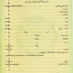 استخراج  شهادة الميلاد الاصلية s12  بلدية أغلال ولاية عين تموشنت