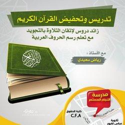 إعلان لافتتاح قسم لتدريس وتحفيض القرآن - تصميم Djo yazid