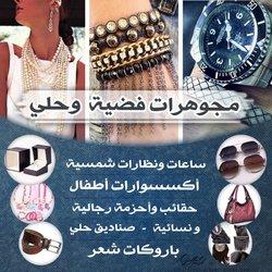 إعلان لواجهة محل مجوهرات وأكسسوارات - تصميم Djo Yazid
