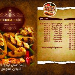 menu El-Houda