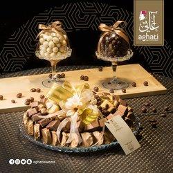 تصاميم سوشال ميديا - حلويات اغاتي / الأردن