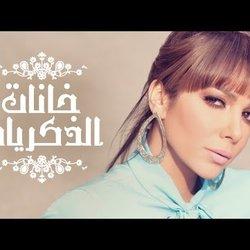 Assala - Khanat El-Zekrayat | آصالة - خانات الذكريات [LYRICS] Assala