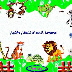 برنامج موسوعة الحيوان للصغار والكبار