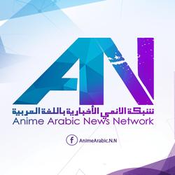 Anime Arabic News Network - Logo + Facebook Cover