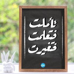 حكمة جميلة خط الرقعة بتاع زماااااااان بتاع الجرايد