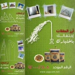 حملة دعائية لأرز الحفلات (أحمد الغامدي )