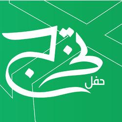 حفل تخرج مدار الظهران الأهلية
