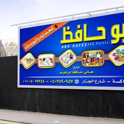 """أبو حافظ """" للحدايد والبويات """""""