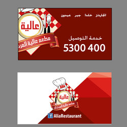 Alia restaurant branding and printables
