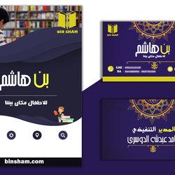مكتبة بن هاشم