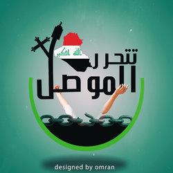 الموصل تتحرر