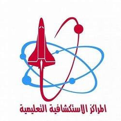 وضع مواصفات لتنفيذ شعار للمراكز الاستكشافيىة التعليمية