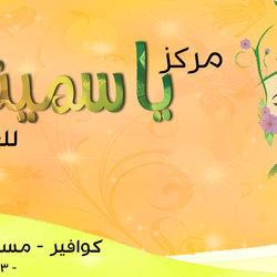 لوحة إعلانية لمركز تجميل