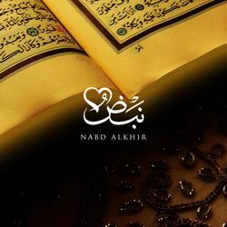 NADB ALKHIR Logo