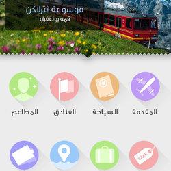 App Interlaken