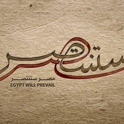 Arabic Calligraphy art