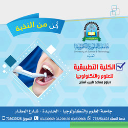 اعلان مساعد طبيب اسنان