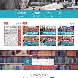 IUG Website | موقع الجامعة الإسلامية بغزة