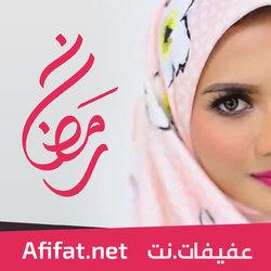 Afifat.net - عفيفات.نت
