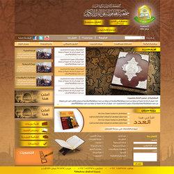 تصميم موقع جمعية لمحافظة على القرآن الكريم
