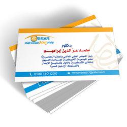 تصميم شعار ومطبوعات لمركز طب العيون