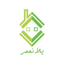 Yalla Namer
