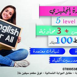 أكاديمية الشباب التعليمية