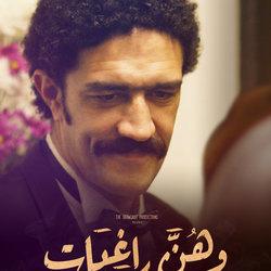 وهن راغبات - فيلم قصير