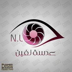 عدسة نفين - للتصوير الرقمي للمناسبات