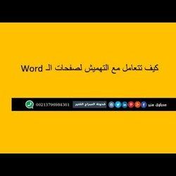 أساسيات الـ Word