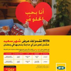 MTN Sudan - I love Ramadan Campaign