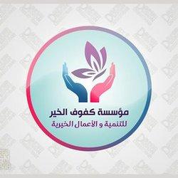 تصميم شعار مؤسسة كفوف الخير للتنمية والأعمال الخيرية