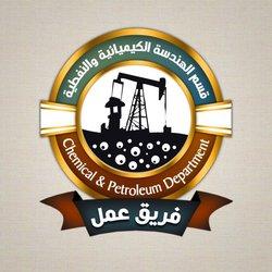 تصميم شعار لقسم من أقسام كلية الهندسة صبراتة إتحاد طلبة الهندسة الكيمي