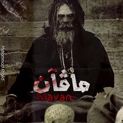 غلاف القصه القصيره مافان