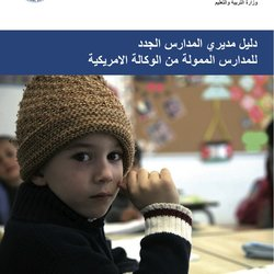 USAID - Principal_Manual