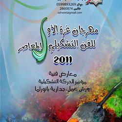 بنر وشعار مهرجان غزة الاول للفن التشكيلي المعاصر