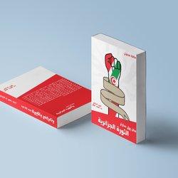 تمرين - تصميم أغلفة الكتب