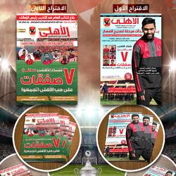 تصميم غلاف مجلة النادى الاهلى