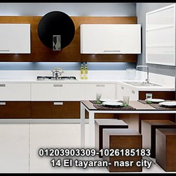 شركة مطابخ اتش بى ال - كرياتف جروب للمطابخ - 01026185183