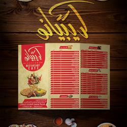 تصميم قائمة اسعار لمطعم