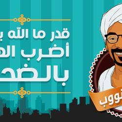 Alhag Snoop Facebook Page