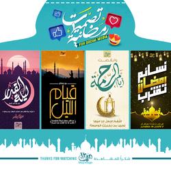تصميمات رمضانية للسوشيال ميديا