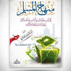 2 - غلاف كتاب