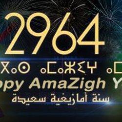 تصميم لغلاف فيسبوك بمناسبة رأس السنة الأمازيغية