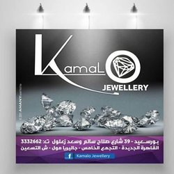 Kamalo jewelry Outdoor Design